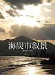 海炭市叙景 DVD-BOX