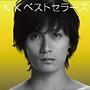 KAZUKI KATO 5th.Anniversary K.Kベストセラーズ(DVD付)