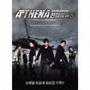 Athena アテナ -戦争の女神- オリジナル・サウンド・トラック Volume 1(DVD付)