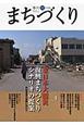 季刊 まちづくり 特集:東日本大震災 復興まちづくりシナリオの提案 (32)
