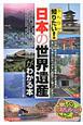 みんなが知りたい!日本の世界遺産がわかる本