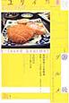 ユリイカ 詩と批評 2011.8 特集:B級グルメ ラーメン、カレー、とんかつ、焼きそば・・・ 日本に