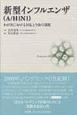 新型インフルエンザ(A/H1N1) わが国における対応と今後の課題