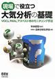 現場で役立つ 大気分析の基礎 VOCs,PAHs,アスベスト等のモニタリング手法