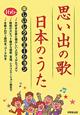 思い出の歌 日本のうた 楽しいレクリエーション