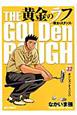 黄金のラフ~草太のスタンス~ (32)