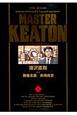 MASTERキートン<完全版> (1)