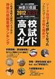 ZEST 高校入試ガイド<神奈川県版>2012 私立・公立入試情報誌