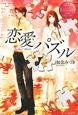 恋愛パズル Kanako&Masaru