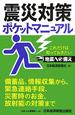 震災対策 ポケットマニュアル これだけは知っておきたい地震への備え