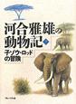 河合雅雄の動物記 子ゾウ・ロッドの冒険 (7)