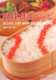 野球食のレシピ
