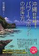 沖縄 パワースポットの歩き方 幸せと変化を引き寄せる神秘と癒しの島