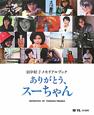 ありがとう、スーちゃん 田中好子メモリアルブック