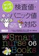 やりなおしの検査値・パニック値対応 Smart nurse Books6 疾患・場面別見逃してはいけない検査値はコレだ!