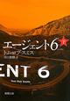 エージェント6(下)