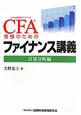CFA受験のための ファイナンス講義 計量分析編 CFA協会認定アナリスト