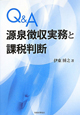 Q&A 源泉徴収実務と課税判断