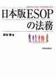 ESOP<日本版>の法務