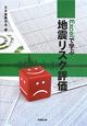 地震リスク評価 Excelで学ぶ