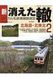 新・消えた轍 ローカル私鉄廃線跡探訪 北海道・北東北 (2)