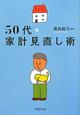50代★家計見直し術