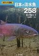 日本の淡水魚258 ポケット図鑑
