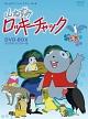 山ねずみ ロッキーチャック デジタルリマスター版 DVD-BOX下巻