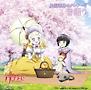 異国迷路のクロワーゼ The Animation ドラマCD 「音語り」