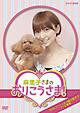 NHK DVD 麻里子さまのおりこうさま!