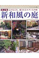 新・和風の庭<改訂版> 心がなごみ、癒されるモダンな空間
