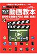 マックの動画教本 別冊Mac Fan Mac OS X Lion対応!