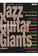 Jazz Guitar Giants ジャズ・ギタリスト進化論 ギター・マガジン