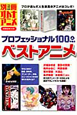 別冊オトナアニメ プロフェッショナル100人が選ぶベストアニメ プロが選んだ人生最高のアニメはコレだ!
