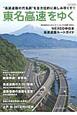 """東名高速をゆく """"高速道路の代名詞""""を全方位的に楽しみ尽くす!!"""