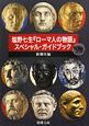 塩野七生『ローマ人の物語』 スペシャル・ガイドブック