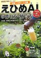 えひめAIの作り方・使い方 田畑でも台所でも大活躍 現代農業特選シリーズ2 納豆菌・乳酸菌・酵母菌の手づくりパワー菌液 DVD