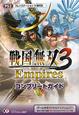 戦国無双3 Empires コンプリートガイド PS3