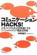 コミュニケーションHACKS! 人生・ビジネスを10倍快適にするソーシャルメディア