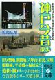 神戸今昔散歩 彩色絵はがき・古地図から眺める