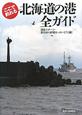 ここで釣れる北海道の港 全ガイド
