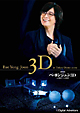 劇場版 『ペ・ヨンジュン 3D in東京ドーム2009』