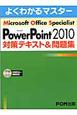Microsoft Office Specialist Microsoft PowerPoint2010 対策テキスト&問題集 CD-ROM付