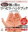 腕と指のリハビリ・ハンドブック