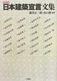 日本建築宣言文集<復刻版>