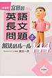 富田の 英語長文問題 解法のルール144(上)