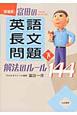 富田の 英語長文問題 解法のルール144(下)