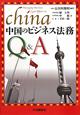 中国のビジネス法務 Q&A