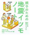地震イツモノート 親子のための キモチの防災マニュアル