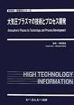 大気圧プラズマの技術とプロセス開発